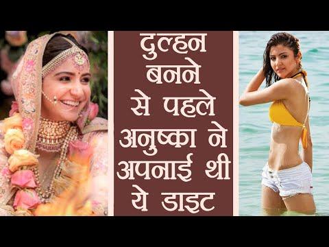 Anushka Sharma's diet Plan before Marriage | शादी से पहले अनुष्का ने अपनाई थी ये डाइट | Boldsky