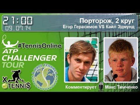 14 окт 2013 Кубок Кремля Квал 3 Герасимов Егор Недовесов Александр 00098