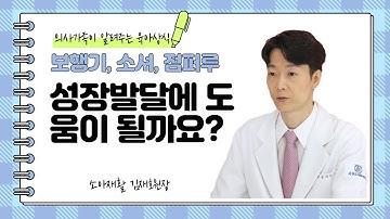 [아기성장]아기 성장을 도와준다는 보행기, 소셔, 점퍼루 도움이 될까요?