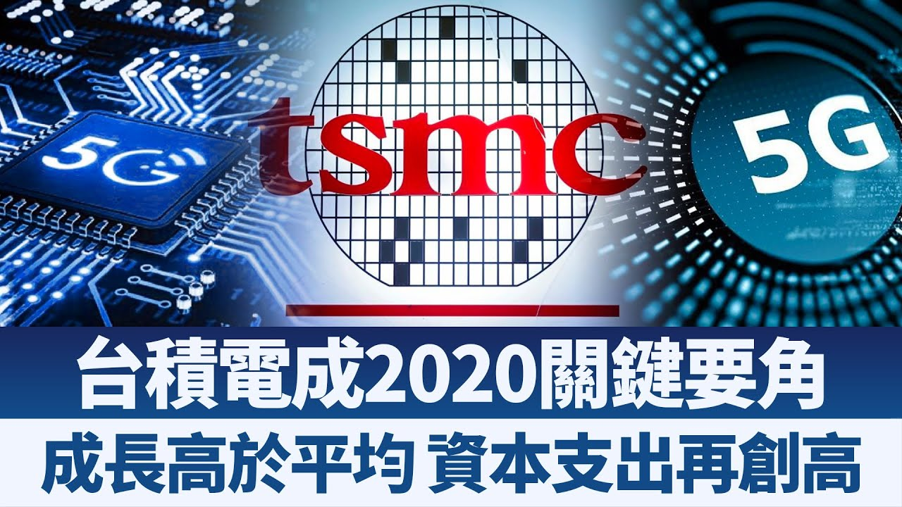 臺積電成2020關鍵要角 成長高於平均 資本支出再創高|財經趨勢4.0【2020年1月18日】|新唐人亞太電視 - YouTube
