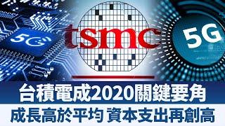 台積電成2020關鍵要角 成長高於平均 資本支出再創高|財經趨勢4.0【2020年1月18日】|新唐人亞太電視