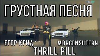 Thrill Pill feat. Егор Крид,MORGENSHTERN-Грустная песня
