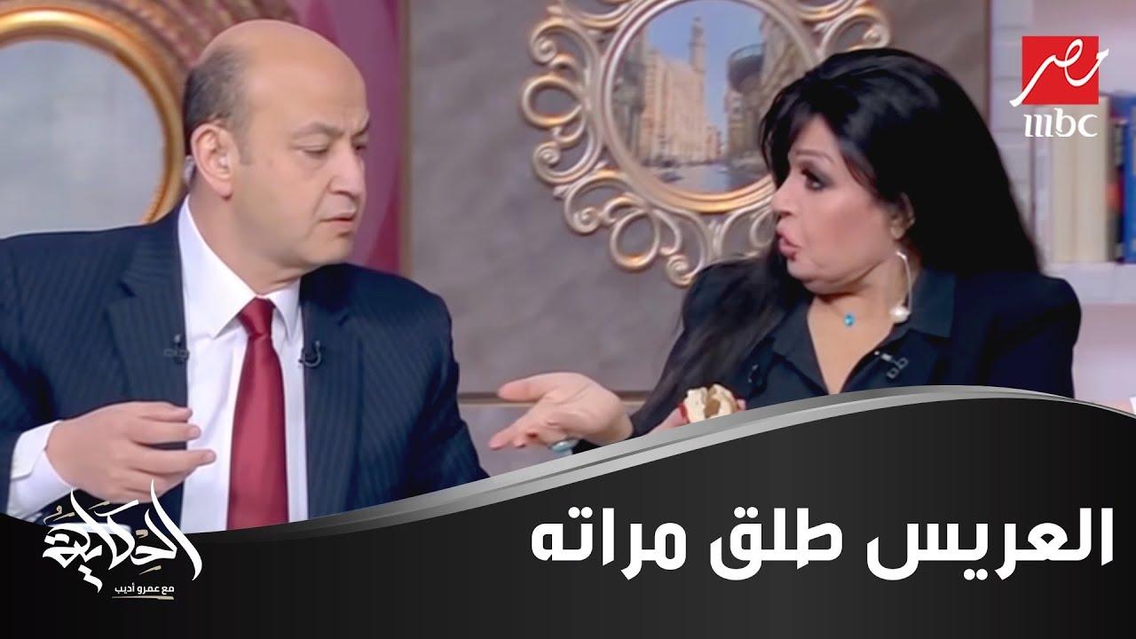 أغرب مواقف حصلت في الأفراح.. فيفي عبده: عريس طفش من الفرح وأبو عروسة كان هيقتلني