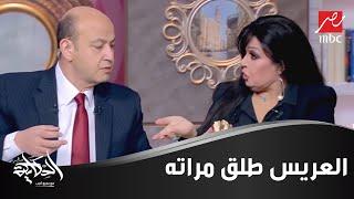 فيفي عبده تحكي لعمرو أديب أغرب مواقف واجهتها في الأفراح | في الفن