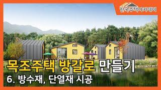 이동식주택, 농막으로 딱인 DIY 목조주택 방갈로 제작…