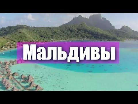 Мальдивы за 5 минут! Зачем сюда ехать? Обзор лучших экзотических островов и пляжей Мальдив.