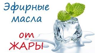 Эфирные масла от жары(, 2016-08-18T06:21:16.000Z)