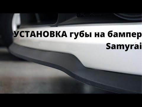 УСТАНОВКА губы на бампер Samyrai