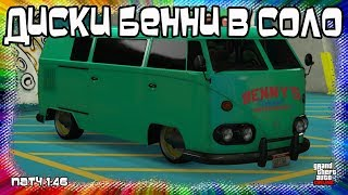 GTA Online на PS4 и XB1: Соло Диски Бенни на Любую Тачку (Патч 1.46)