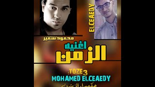 اغنية الزمن لـ محمود سمير توزيع الصعيدى حكمدارالزيتون2015