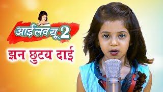 Jhan Chhutay Dai - झन छूटय दाई - Baby Sanvi Sundrani - New Upcoming Movie Song - 2019