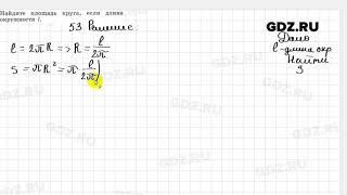 № 53 - Геометрия 7-9 класс Погорелов