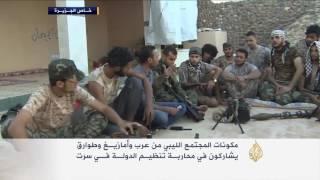 مكونات المجتمع الليبي تحارب تنظيم الدولة بسرت