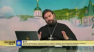 Прот.Андрей Ткачёв Отвечает на ваши вопросы (04.06.2018)