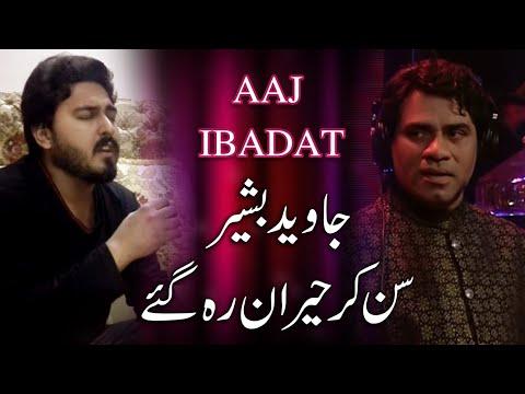 Amazing Hamza Hashmi & Javed Bashir | Aaj Ibaadat | Cover Bajirao Mastani