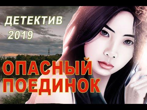 Волнующая ПРЕМЬЕРА 2019 - ОПАСНЫЙ ПОЕДИНОК/Русские детективы, мелодрамы, новинки 2019 HD