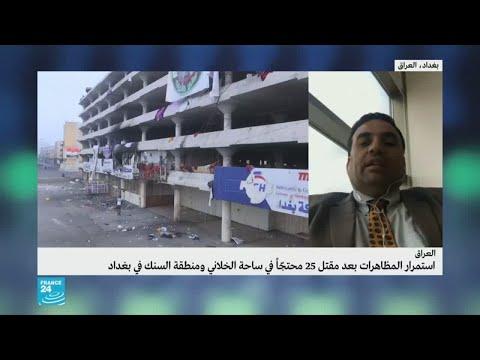 كيف يمكن الخروج من الأزمة الحالية في العراق؟  - نشر قبل 28 دقيقة