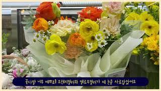 [여름TV/체험단] 인천송도꽃집 플라워카페 잉글리쉬로즈