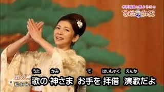 松永ひとみ - 歌の神さま!!
