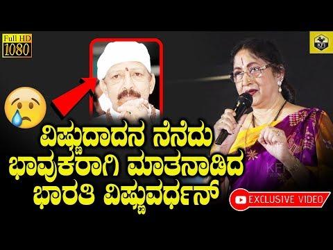 Bharathi Vishnuvardhan Emotional Speech About Dr Vishnuvardhan At Raja Simha Movie Audio Launch