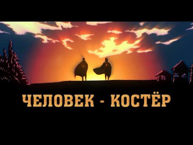 ЧЕЛОВЕК - КОСТЁР