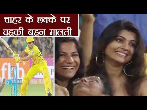 IPL 2018: Deepak Chahar hits massive sixes, Sister Malti Chahar celebrates | वनइंडिया हिंदी