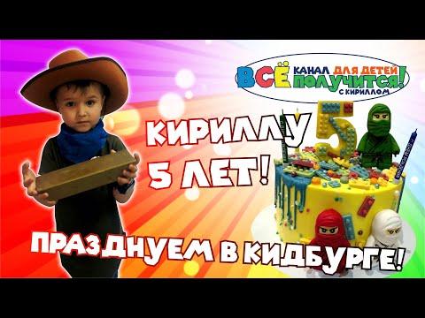 Лучший день рождения | КидБург - Детский город профессий | Детский канал Все получится!