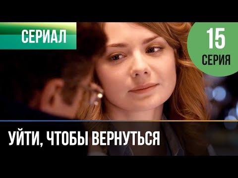 ▶️ Уйти, чтобы вернуться 15 серия | Сериал / 2013 / Мелодрама