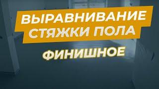 Ремонт квартир СПб. Выравнивание пола под укладку ламината