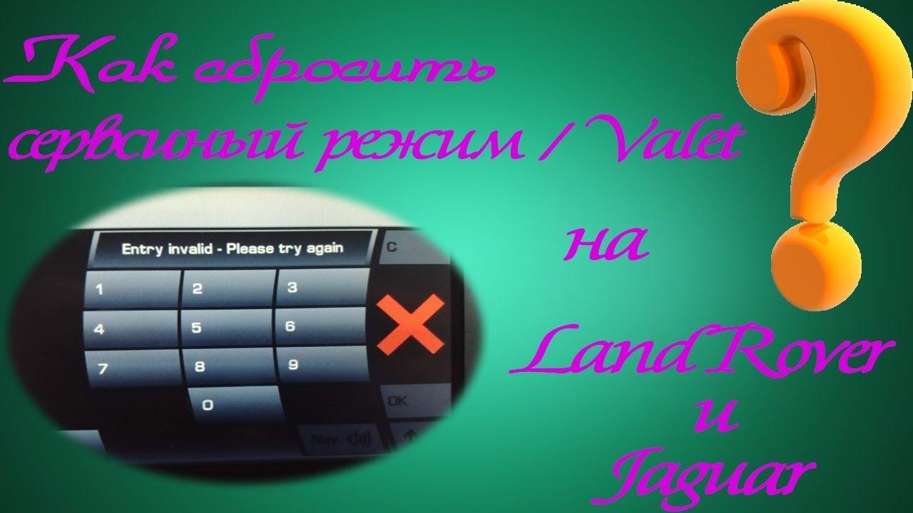 Как сбросить сервисный режим / Valet на Land Rover & Jaguar