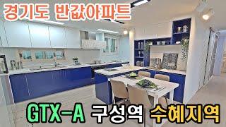 경기도 반값아파트 1군브랜드 서울 강남 10분대 이동.…