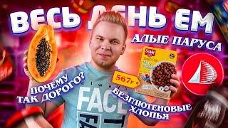 Весь день ем продукты АЛЫЕ ПАРУСА / Самый дорогой магазин в России! Глобус Гурме отдыхает