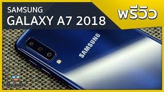 พรีวิว Samsung A7 2018 กล้องสามตัว มีอะไรดี วันนี้มีคำตอบให้