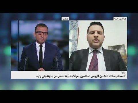 ليبيا: انسحاب مقاتلين روس يدعمون قوات حفتر من العاصمة نحو وسط  البلاد  - نشر قبل 1 ساعة