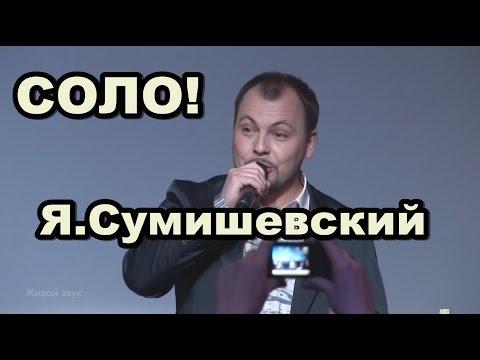 Я.Сумишевский. Соло!