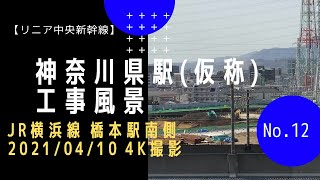 【リニア中央新幹線】#12 神奈川県駅(仮称) 工事風景 (JR横浜線 橋本駅南側  2021/04/10)(4K撮影)