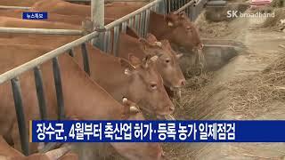 장수군, 4월부터 축산업 허가·등록 농가 일제점검
