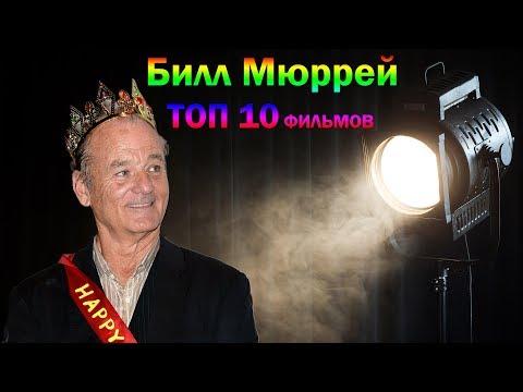 Билл Мюррей ТОП 10 лучших фильмов