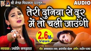 Teri Duniya Se Dur Me To Chali Jaungi || Jyoti Vanjara || Hindi Sad Song || Dard Bhara Geet ||