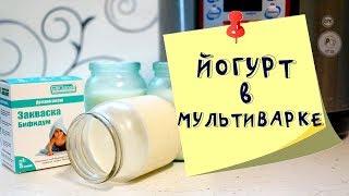 Йогурт в мультиварке - работа над ошибками.