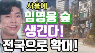 미스터트롯 임영웅 숲이 만들어진다! 서울 마포구 홍대 …