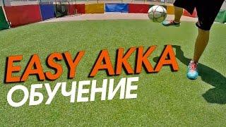 Уличный Футбол Обучение #14. Issy Akka