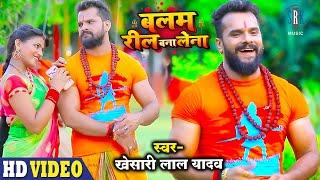 KHESARI LAL YADAV | Balam Reel Bana Lena - बलम रील बना लेना | Superhit Bolbum Kanwar Song 2021