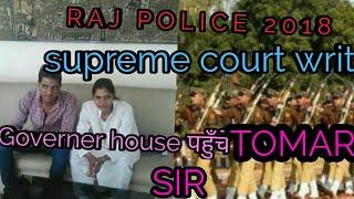 Raj police vacancy today news