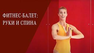 Фитнес-балет: руки и спина