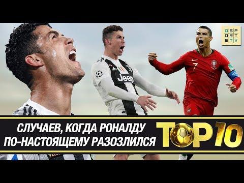 ТОП-10 провокаций в карьере РОНАЛДУ