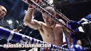 ช็อตเด็ดง้างมาแต่ไกล หมัดเดียวไม่เหลียวแล | Muay Thai Super Champ | 18/11/61