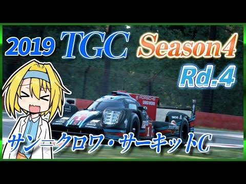 【GTSPORT】2019 TGC Season4 Rd.4 / サン=クロワ・サーキットC / ワンメイク [Gr.1]