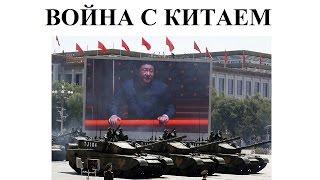 Война с Китаем