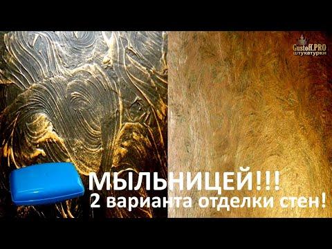 Декоративная ФАКТУРА МЫЛЬНИЦЕЙ!!! Креатив Decor! Decorative texture soap box!!! Creative Decor!